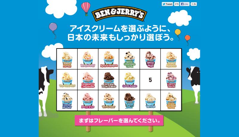WK Tokyo Ben And Jerry
